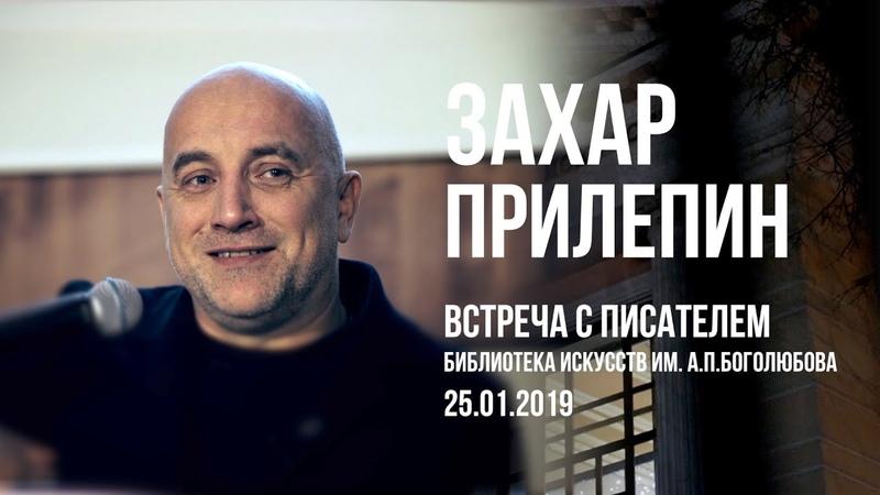 Захар Прилепин - Путин, Лимонов, Есенин, Быков, Серебренников, ДНР (полное видео)