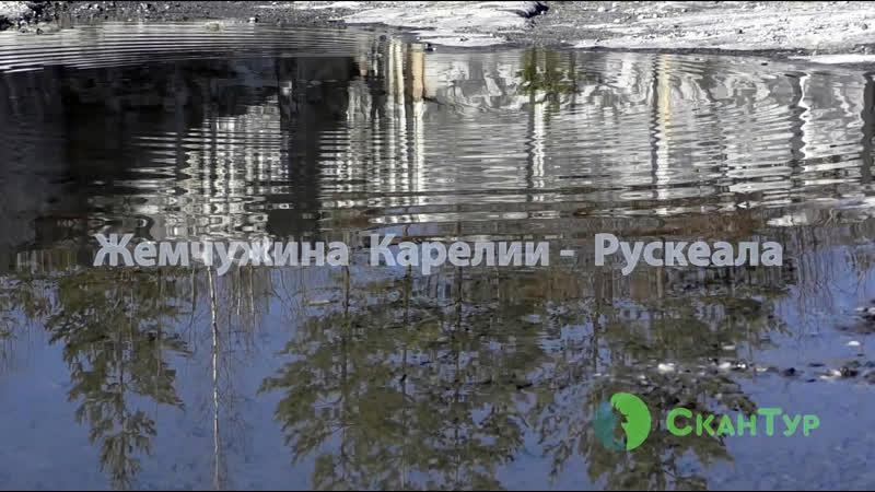 Жемчужина Карелии - Рускеала