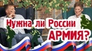 Нужна ли России АРМИЯ Отцы и дети отвечают на вопросы