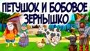 Русская народная сказка Петушок и бобовое зернышко / Сказки для детей 1-5 лет.