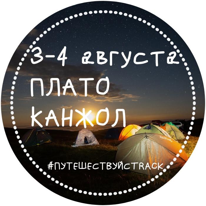 Афиша Краснодар 3-4.8: звездопад над Канжолом, джиппинг, 3000м..
