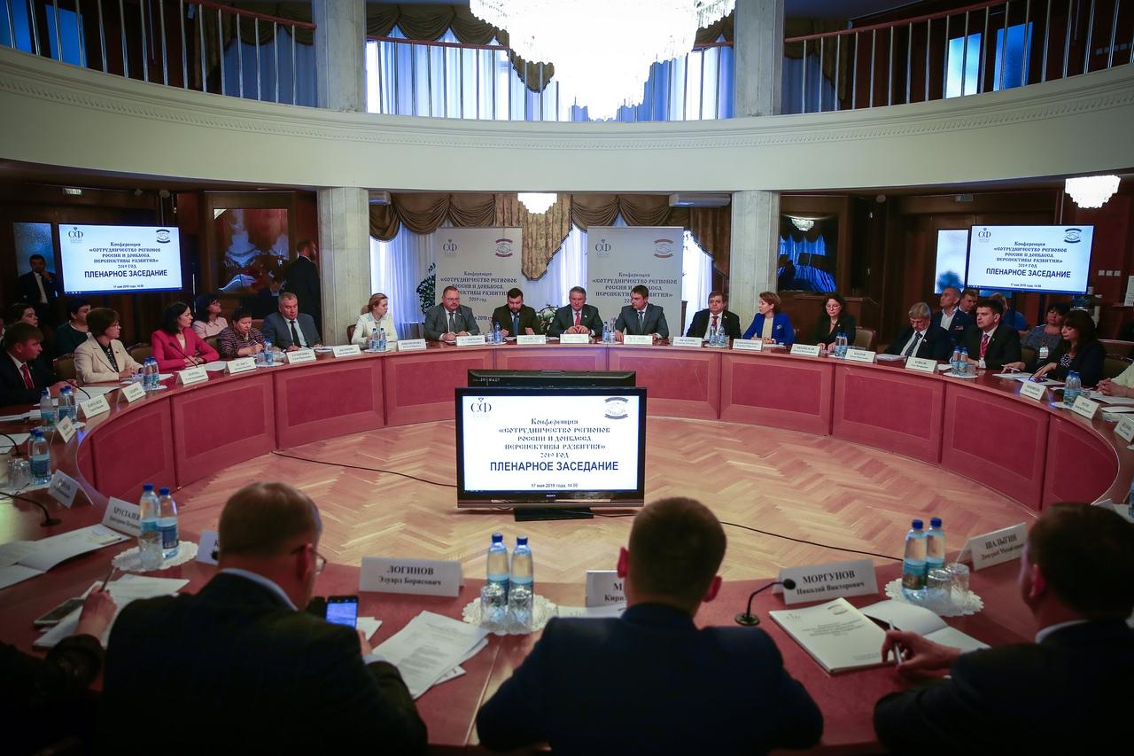 Руководство ХМ «Арт-Донбасс» приняло участие в конференции на тему: «Сотрудничество регионов России и Донбасса. Перспективы развития»
