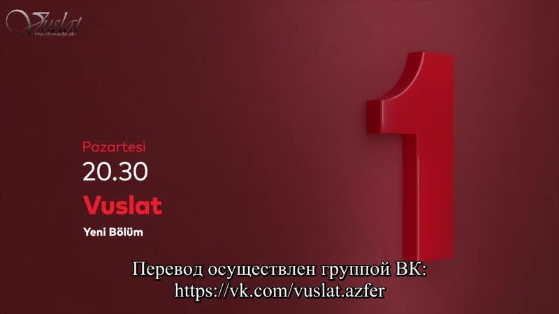 Vuslat 19. bölüm 2. tanıtımı перевод