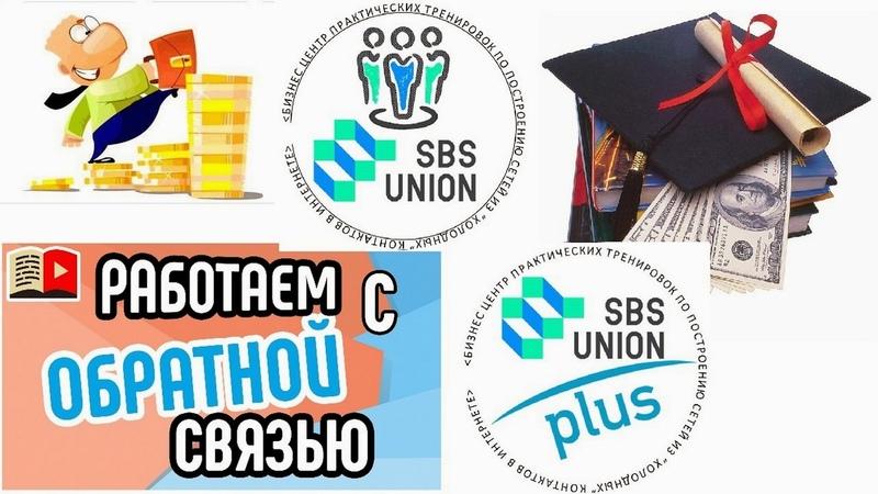 Экономим и получаем доход все - Потребительское сообщество или система SBS PLUS