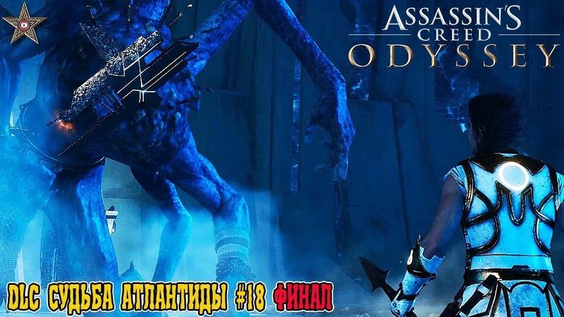 ASSASSIN'S CREED ODYSSEY ФИНАЛЬНАЯ БИТВА 18 DLC СУДЬБА АТЛАНТИДЫ