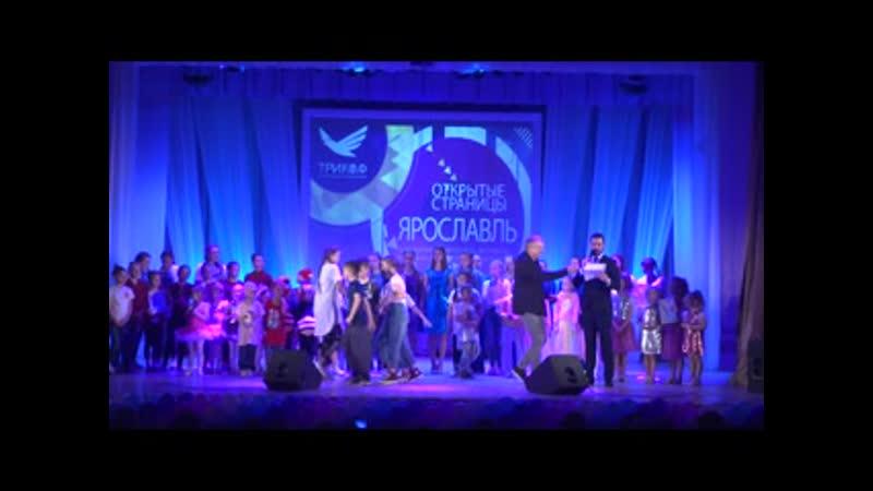 Открытые страницы Ярославль. Международный конкурс-фестиваль Гала-Концерт 15.06