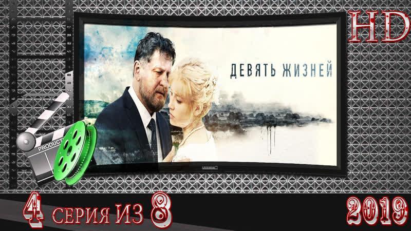 Дeвять жизнeй 4 ceрия HD из 8 серии [Сериал,2019,мелодрама,720p]