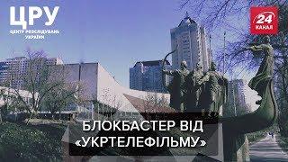 Нові горизонти українського кіно, або Як Укртелефільм перетворився на будівельний майданчик, ЦРУ