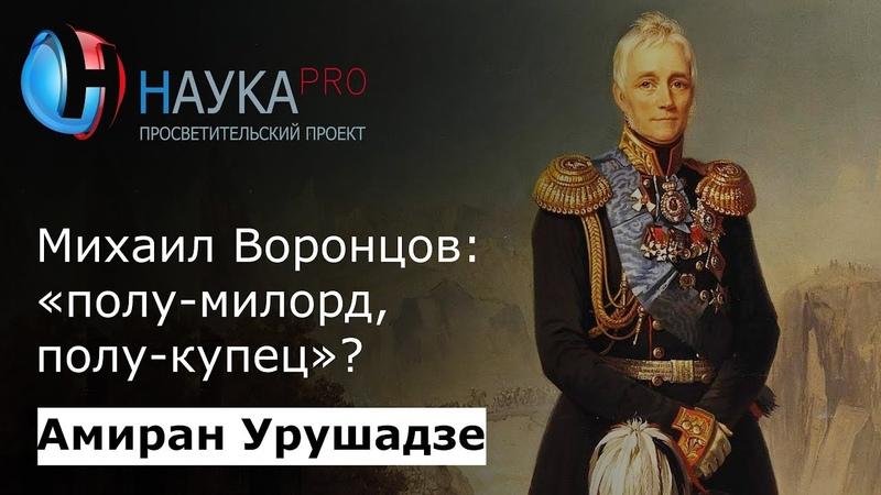 Амиран Урушадзе - Михаил Воронцов: «полу-милорд, полу-купец»?