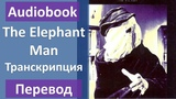 The Elephant Man - Beginner level (текст, перевод, транскрипция)