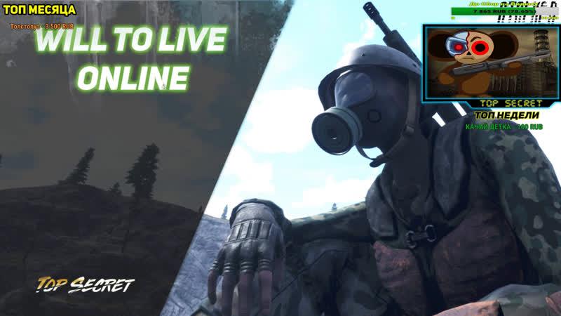 Will To Live Online Саб День ( в группе вк все подробности)