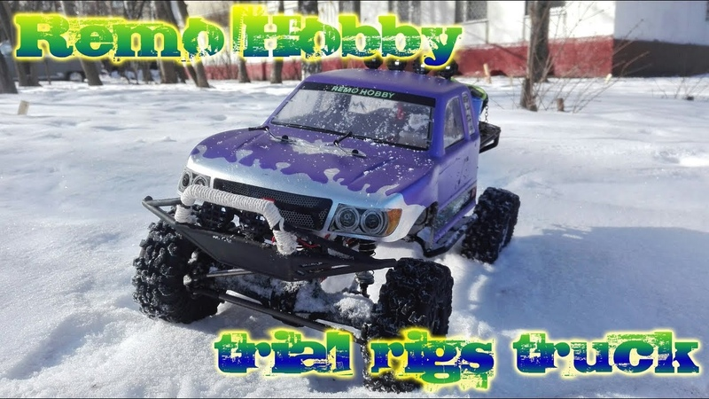 Remo hobby trial rigs truck Первое трофи в измайлово The first trof to Izmailovo