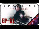 A Plague Tale Innocence EP-01 - Стрим - Игры с очищающим огнем