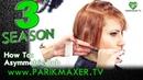 Как подстричь ассиметричный боб How to: asymmetric bob. parikmaxer tv парикмахер тв
