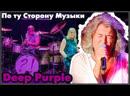Deep Purple - По ту сторону музыки: / Behind the music . История Яна Гиллана — 2011