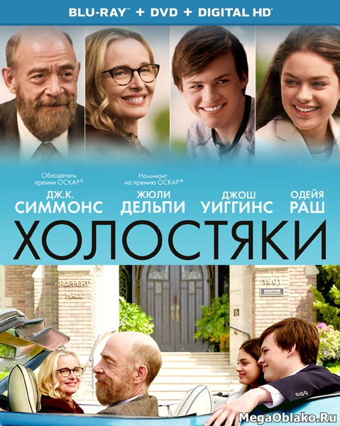 Холостяки / The Bachelors (2017/BDRip/HDRip)