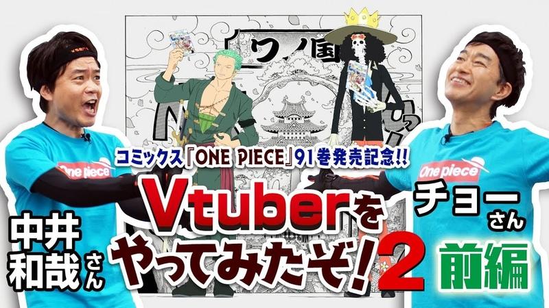 【12/4コミックス91巻発売記念】ワンピースでVTuberやってみた第2弾~ゾロ&ブ