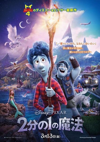 Новый постер мультфильма «Вперёд» от Pixar