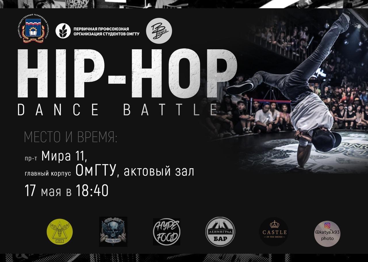 Афиша Омск Hip-Hop Dance Battle