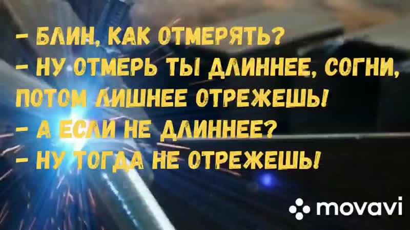 Сварка Транзита - 1