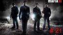 Mafia 2 / Прохождение / Глава 14 Лестница в небо Часть 1 Убиваем Дерека PC / 2019