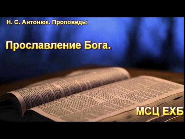 Прославление Бога. Н. С. Антонюк. МСЦ ЕХБ