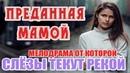 Фильм шикарная новинка ПРЕДАННАЯ МАМОЙ Русские мелодрамы 2018 новинки HD