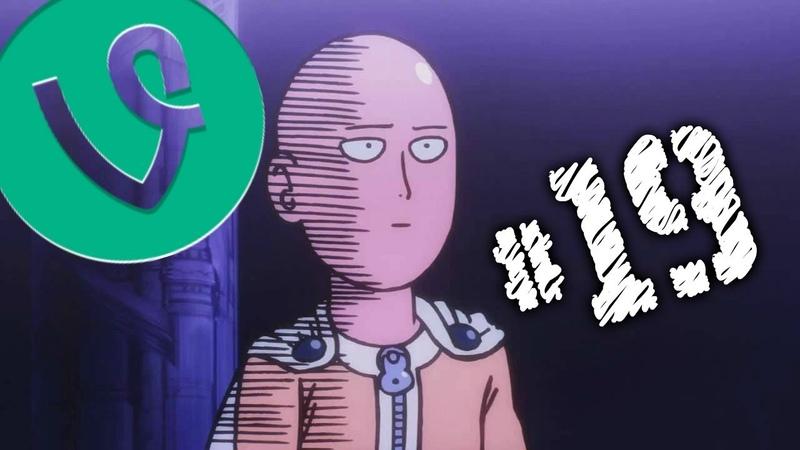 [DJA] • Anime Vines Compilation • Crack 19【Anime Mix】