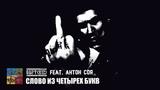 ПОРТ(812) feat. Антон Соя Слово из четырех букв (Тараканы! cover для проекта Улица Свободных)