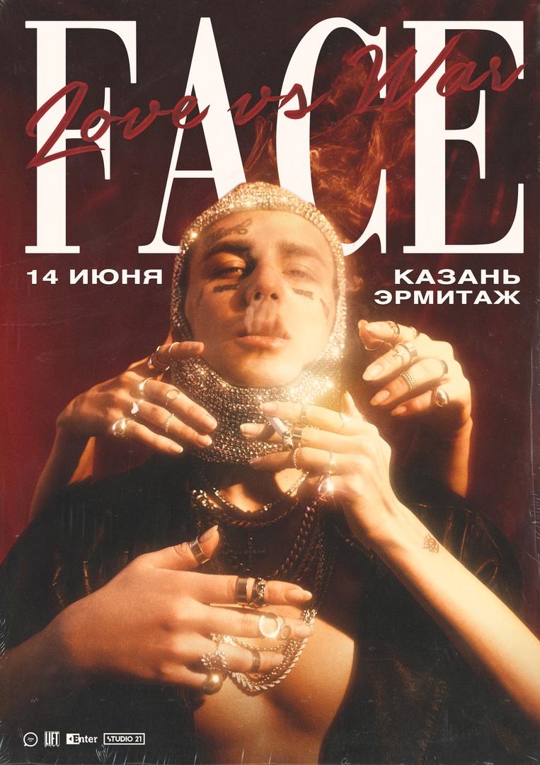 Афиша Казань FACE 14.06 КАЗАНЬ ЭРМИТАЖ