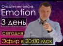 Сила мысли и управление везением Emotion День 3