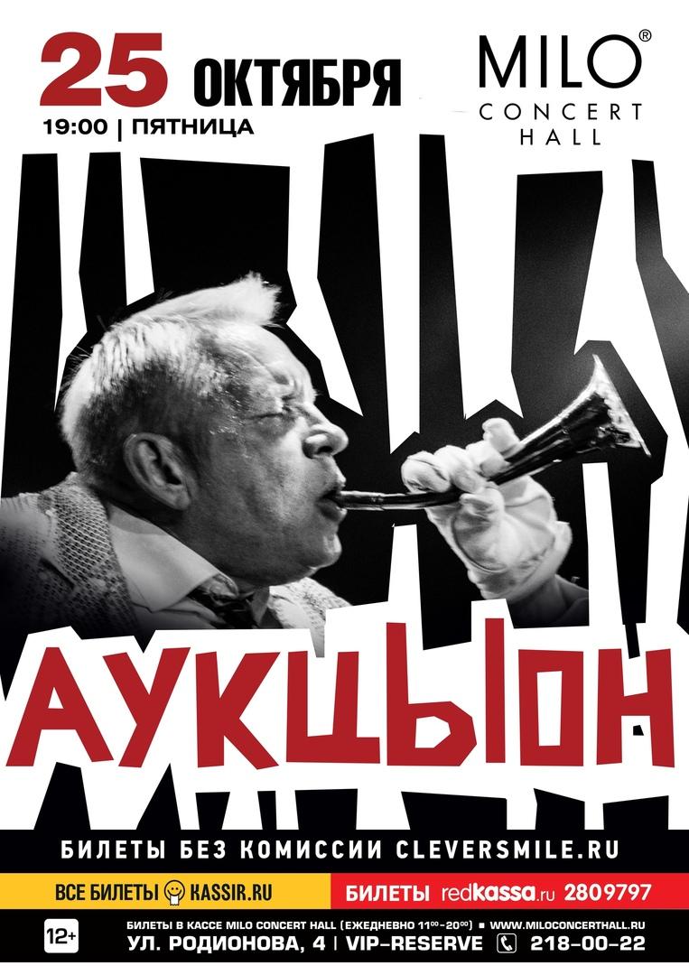 Афиша Нижний Новгород АукцЫон / Нижний Новгород / 25 октября