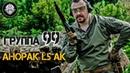 Группа 99 Софтшел Анорак L5. Тактический hi-tech из России.