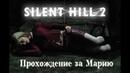 Silent Hill 2 (прохождение за Марию)