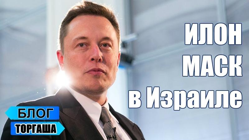 Что искал Илон Маск в Израиле и зачем он удалил страницы в Facebook