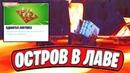 ОСТРОВ ФОРТНАЙТ В ЛАВЕ | ИЗВЕРЖЕНИЕ ВУЛКАНА В ФОРТНАЙТ | НОВАЯ ЯДОВИТАЯ ЛОВУШКА | BATTLE ROYALE