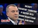 Грамотный эксперт четко уделал мужа скабеевой и рассказал правду о подлогах и перспективах страны