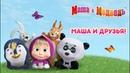 Маша и Медведь - Маша и Друзья 🐻🐧🐼(Сборник мультфильмов)