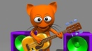 Самодельная гитара, музыка и смешной танец кота