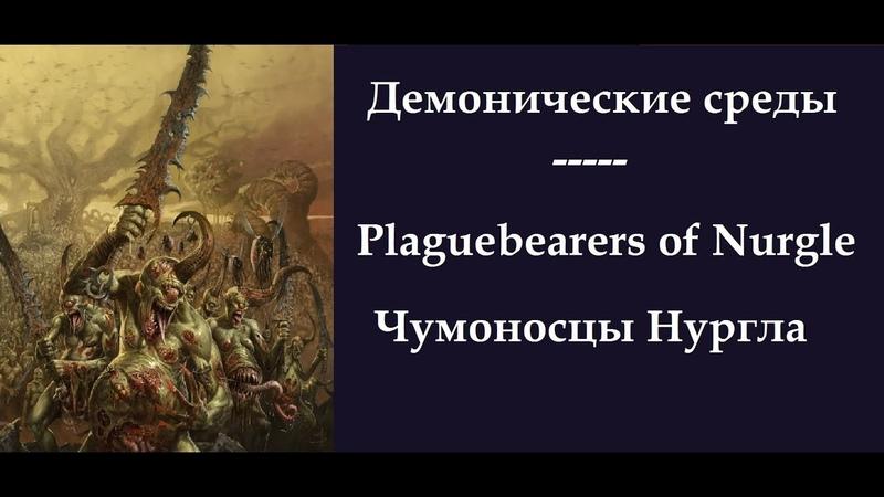 Демонические Среды Вархаммер 40000 Чумоносцы Нургла
