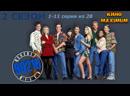 Кино Беверли-Хиллз 90210 2 сезон, 1-11 серия из 28 1991 MaximuM