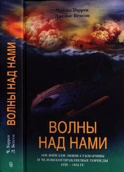 Волны над нами: Английские мини-субмарины и человекоуправляемые торпеды 1939-1945