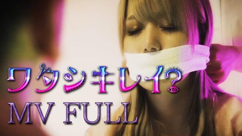 The Raid.「ワタシキレイ?」MV FULL