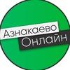 Азнакаево Онлайн - берегите себя!