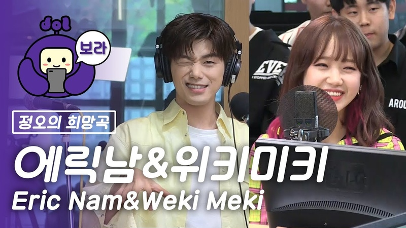 [FULL CAM] 에릭남50948;키미키 보이는 라디오/ Eric NamWeki Meki Visual Radio / 정오의 희망곡 김신영입니