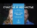 Счастье и несчастье. Лекция Дмитрия Троцкого в Москве 03.07.2019