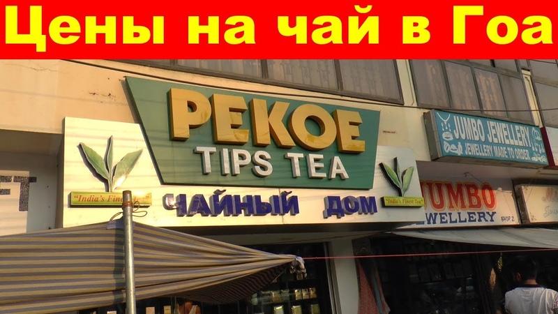 Чайный дом цены на чай где в Гоа купить ЛУЧШИЙ ИНДИЙСКИЙ ЧАЙ что привезти из Индии