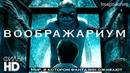 Воображариум (2012) фэнтези, приключения, воскресенье, кинопоиск, фильмы, выбор, кино, приколы, ржака, топ пятница,