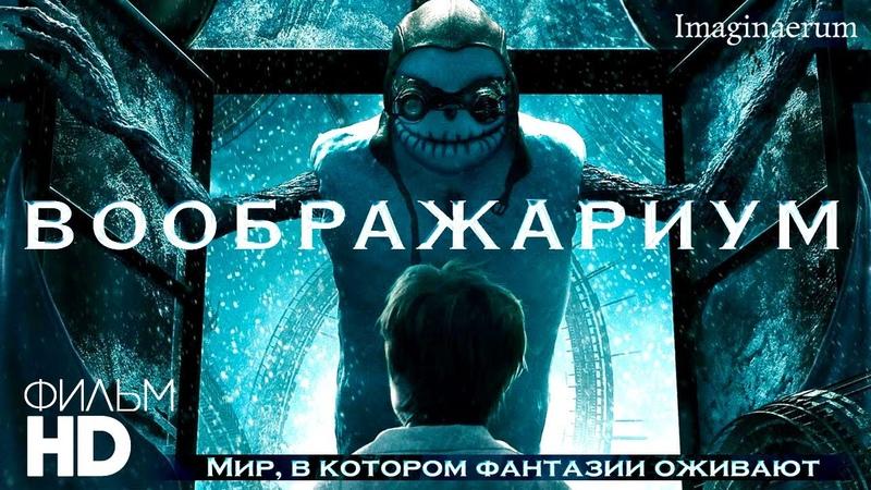 Воображариум (2012) фэнтези, приключения, воскресенье, кинопоиск, фильмы, выбор, кино, приколы, ржака, топ пятница, » Freewka.com - Смотреть онлайн в хорощем качестве