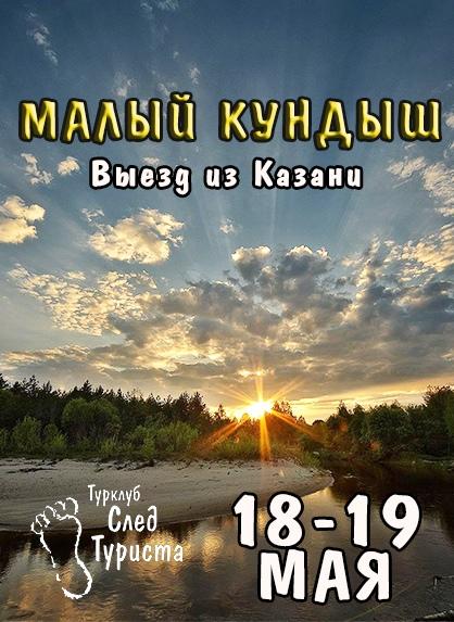 Афиша Казань Сплав на реке Кундыш / Из Казани